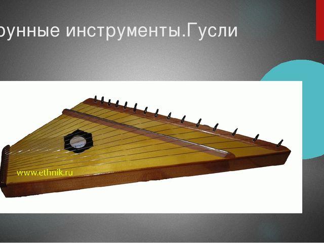 Струнные инструменты.Гусли