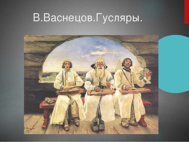 В.Васнецов.Гусляры.