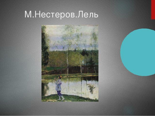 М.Нестеров.Лель