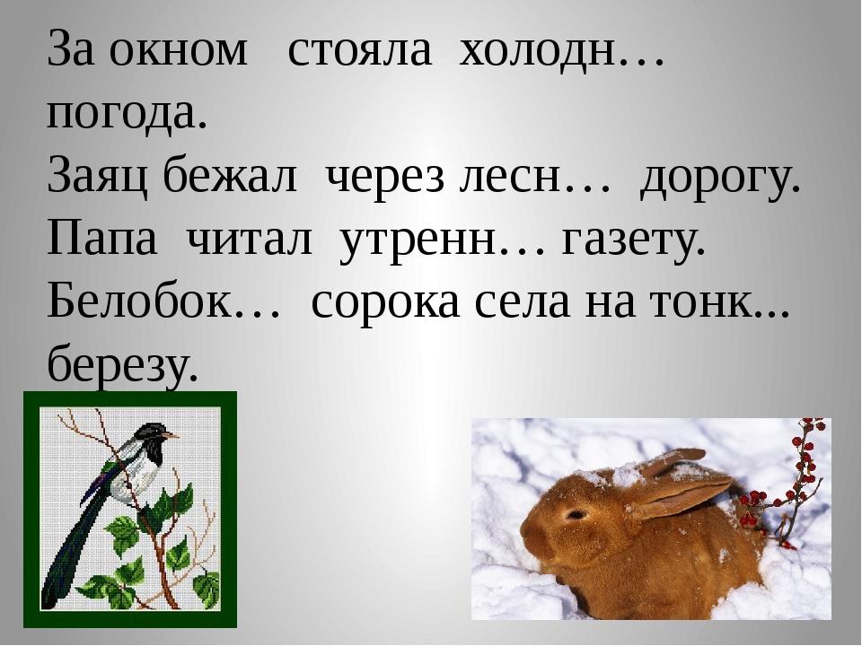 За окном  стояла холодн… погода. Заяц бежал через лесн… дорогу. Папа чит...