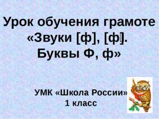 Урок обучения грамоте «Звуки [ф], [ф̓]. Буквы Ф, ф» УМК «Школа России» 1 класс