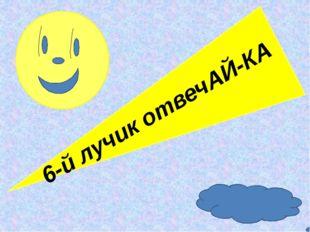 6-й лучик отвечАЙ-КА