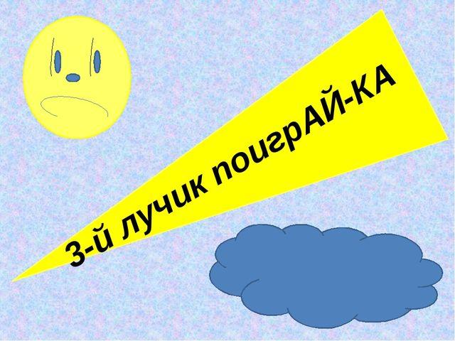 3-й лучик поигрАЙ-КА