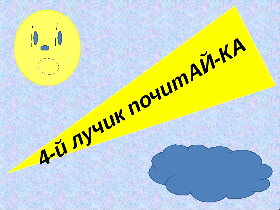 4-й лучик почитАЙ-КА