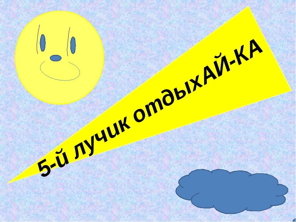 5-й лучик отдыхАЙ-КА