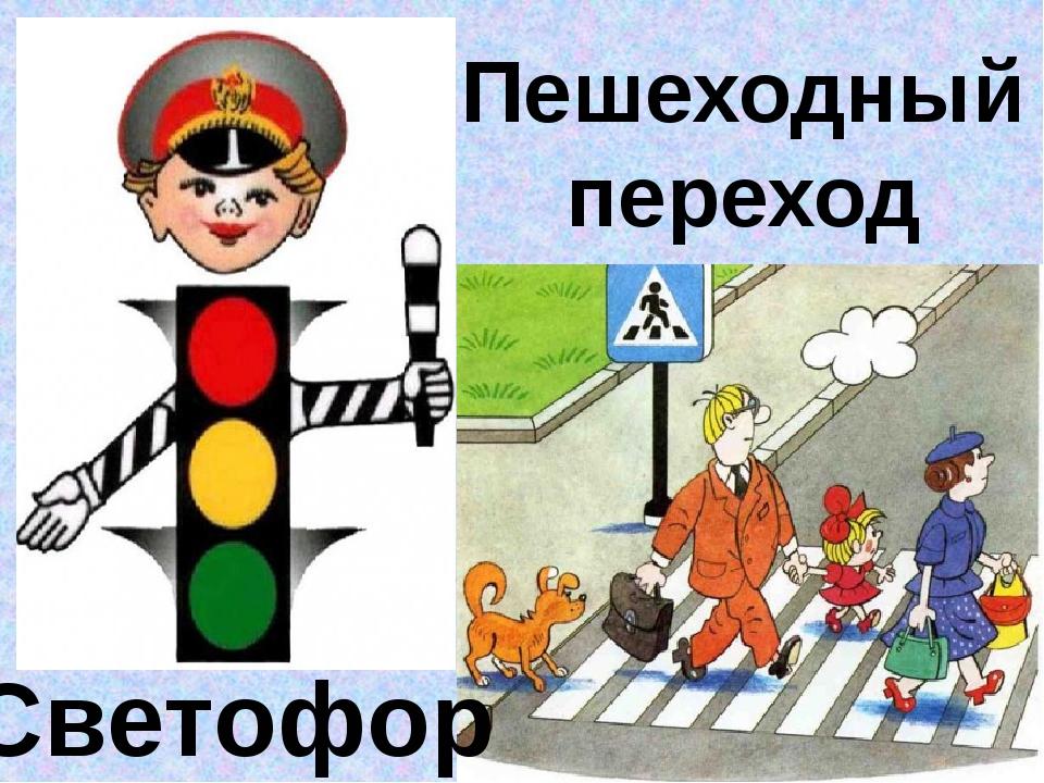 Светофор Пешеходный переход