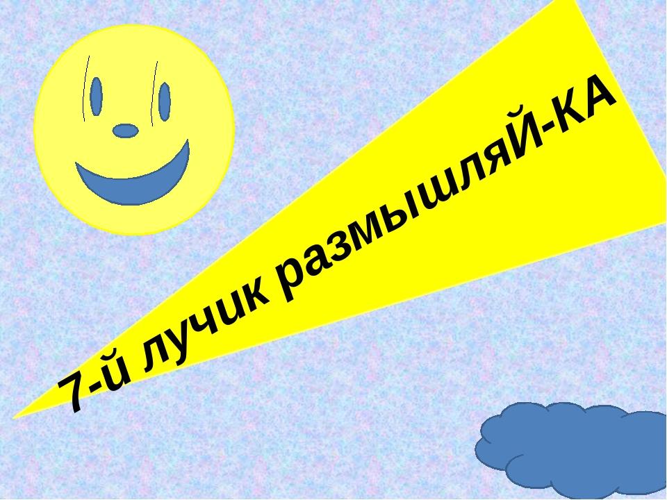 7-й лучик размышляЙ-КА
