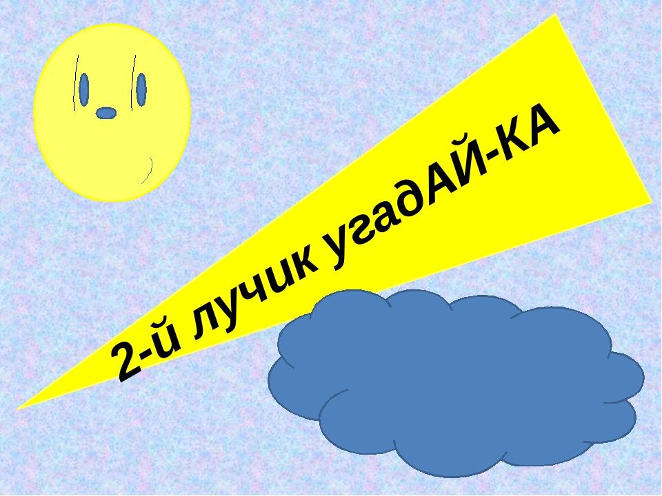 2-й лучик угадАЙ-КА