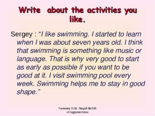 "Sergey : ""I like swimming. I started to learn when I was about seven years ol"
