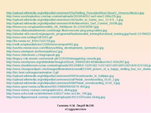 http://upload.wikimedia.org/wikipedia/commons/5/5a/Rafting_PescadosRiverClass