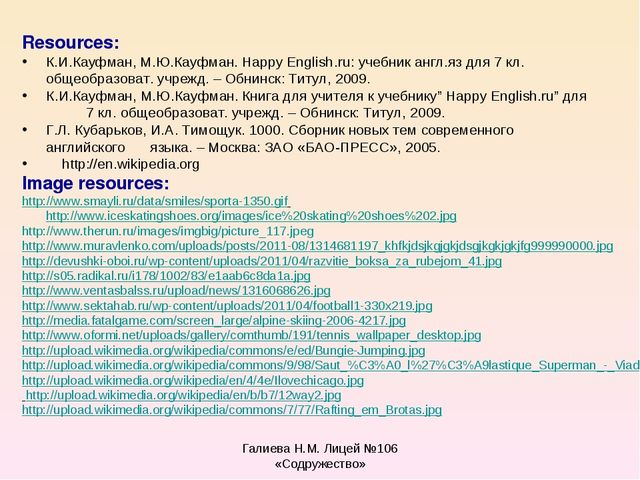Resources: К.И.Кауфман, М.Ю.Кауфман. Happy English.ru: учебник англ.яз для 7...