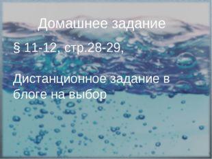 Домашнее задание § 11-12, стр.28-29, Дистанционное задание в блоге на выбор