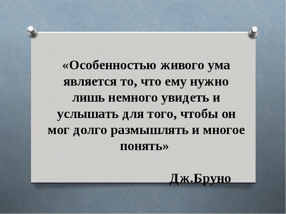 «Особенностью живого ума является то, что ему нужно лишь немного увидеть и ус...