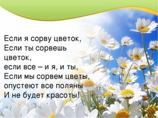 Если я сорву цветок, Если ты сорвешь цветок, если все – и я, и ты, Если мы с