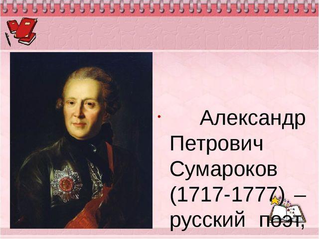 Александр Петрович Сумароков (1717-1777) – русский поэт, писатель и драматур...