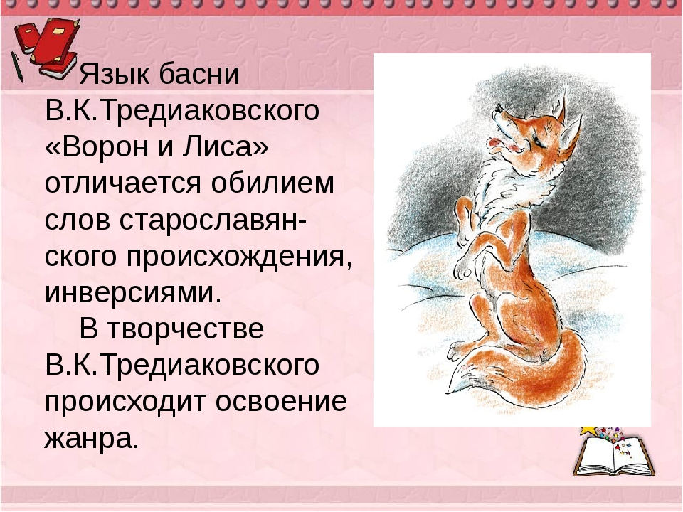 Язык басни В.К.Тредиаковского «Ворон и Лиса» отличается обилием слов старосла...