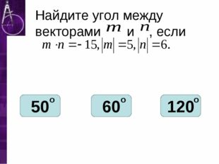 Найдите угол между векторами и , если 50 60 120 о о о