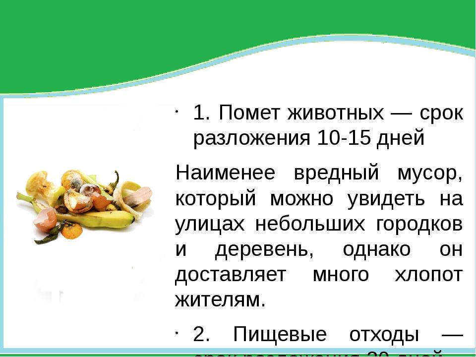 Сроки разложения разных видов мусора 1. Помет животных — срок разложения 10-1...