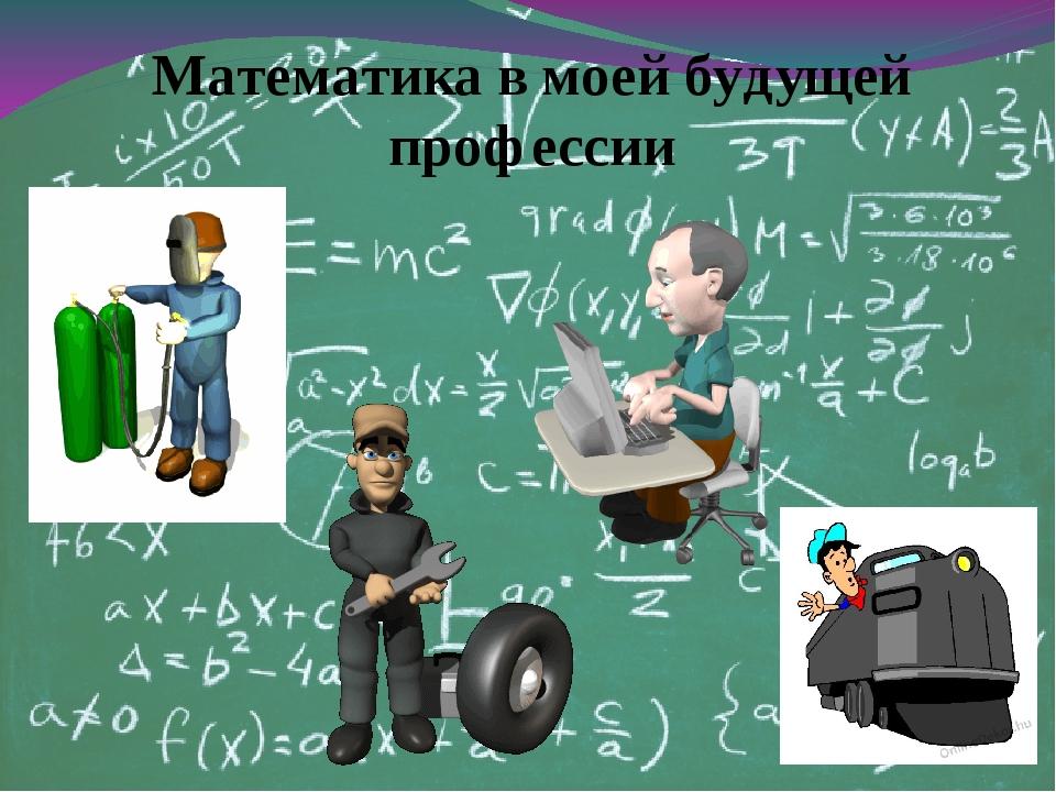 Картинки математика в профессии