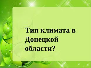 Тип климата в Донецкой области?