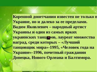 Коренной донетчанин известен не только в Украине, но и далеко за ее пределами