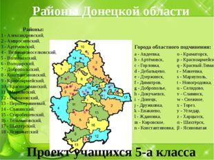 Районы Донецкой области Районы: 1 - Александровский, 2 - Амвросиевский, 3 - А