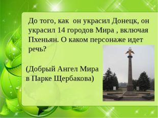 До того, как он украсил Донецк, он украсил 14 городов Мира , включая Пхеньян.