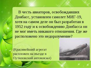 В честь авиаторов, освобождавших Донбасс, установлен самолет МИГ-19, хотя на