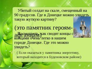 (Если оказаться у памятника энергетику, который находится в Буденовском райо
