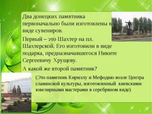 Два донецких памятника первоначально были изготовлены в виде сувениров. Первы