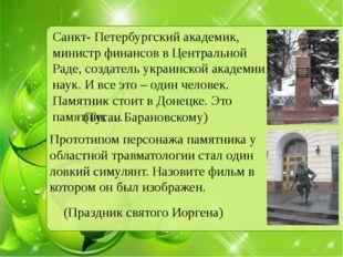 Санкт- Петербургский академик, министр финансов в Центральной Раде, создатель