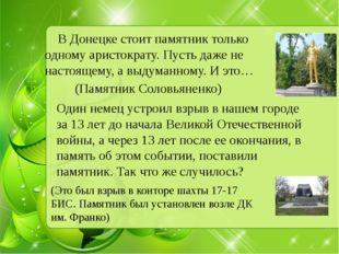 В Донецке стоит памятник только одному аристократу. Пусть даже не настоящему