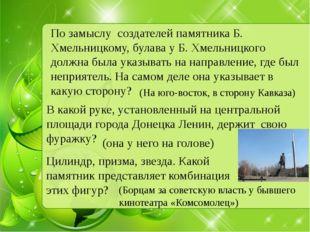 По замыслу создателей памятника Б. Хмельницкому, булава у Б. Хмельницкого дол