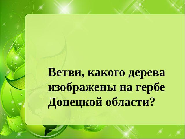 Ветви, какого дерева изображены на гербе Донецкой области?