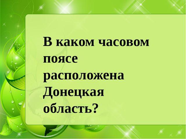 В каком часовом поясе расположена Донецкая область?