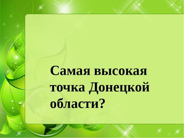 Самая высокая точка Донецкой области?