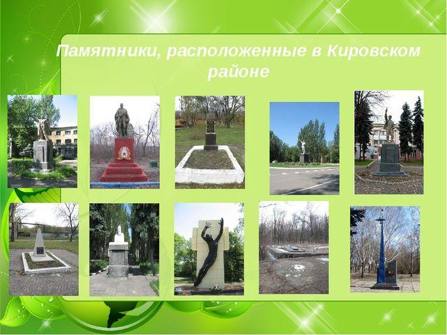 Памятники, расположенные в Кировском районе