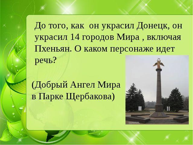 До того, как он украсил Донецк, он украсил 14 городов Мира , включая Пхеньян....