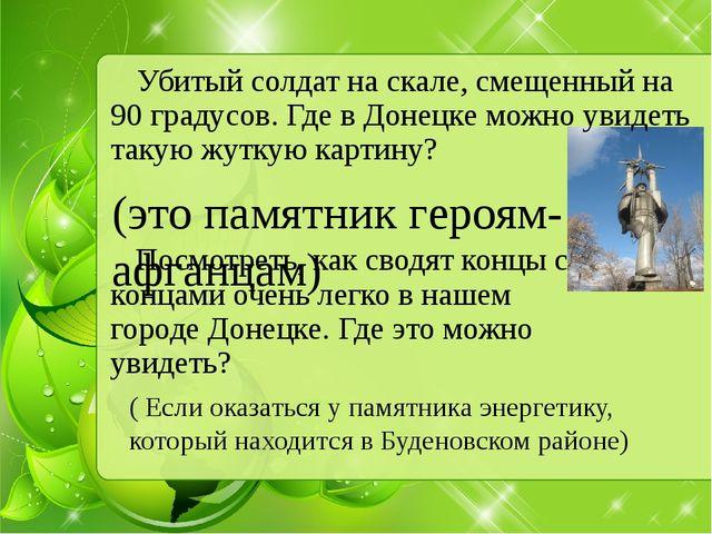 (Если оказаться у памятника энергетику, который находится в Буденовском райо...