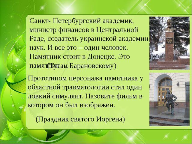 Санкт- Петербургский академик, министр финансов в Центральной Раде, создатель...