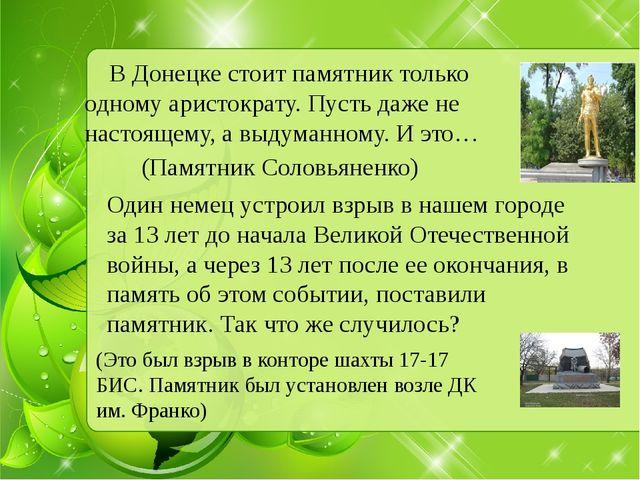 В Донецке стоит памятник только одному аристократу. Пусть даже не настоящему...