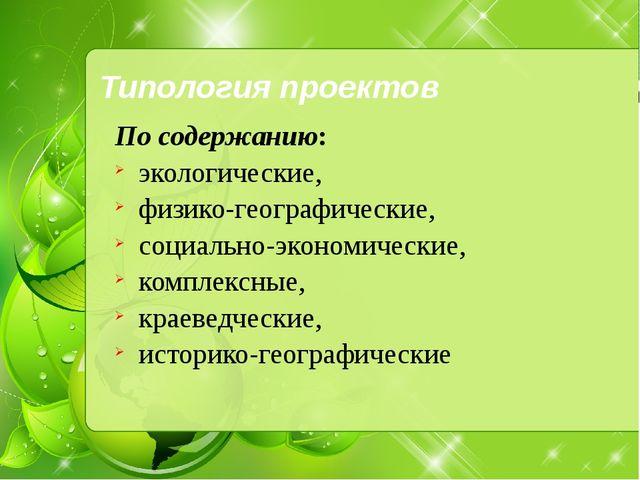 Типология проектов По содержанию: экологические, физико-географические, социа...