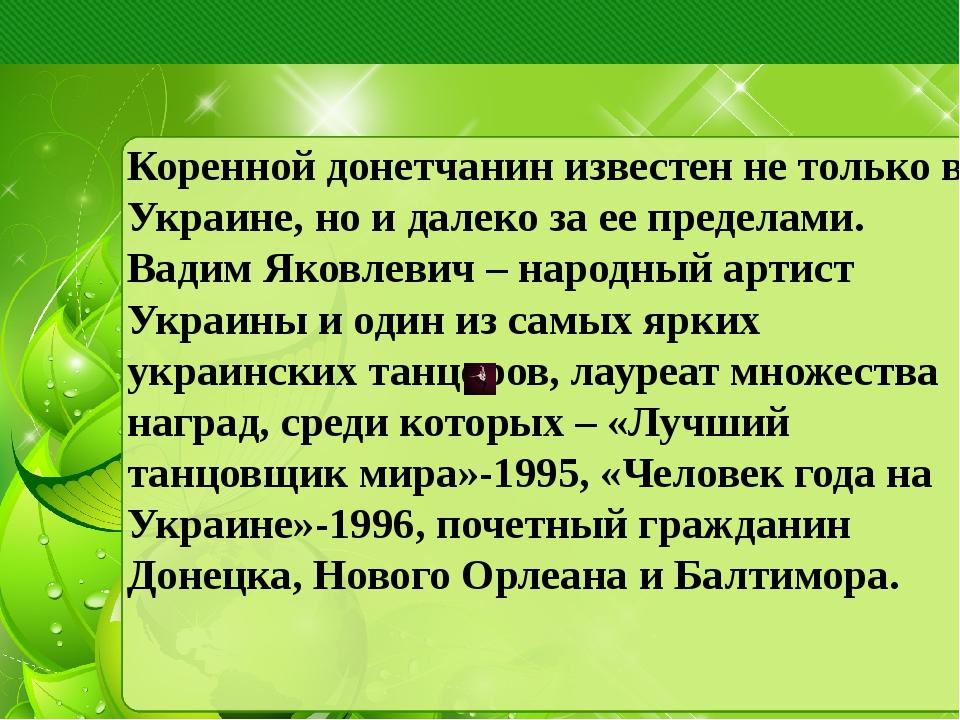 Коренной донетчанин известен не только в Украине, но и далеко за ее пределами...