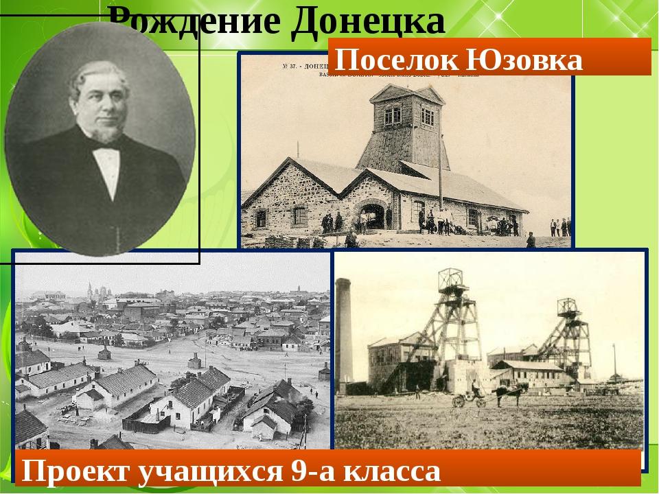 Рождение Донецка Поселок Юзовка Проект учащихся 9-а класса