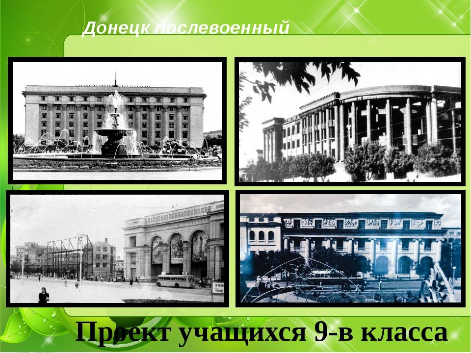 Донецк послевоенный Проект учащихся 9-в класса