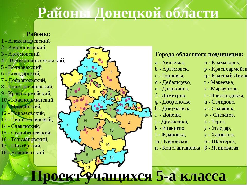Районы Донецкой области Районы: 1 - Александровский, 2 - Амвросиевский, 3 - А...