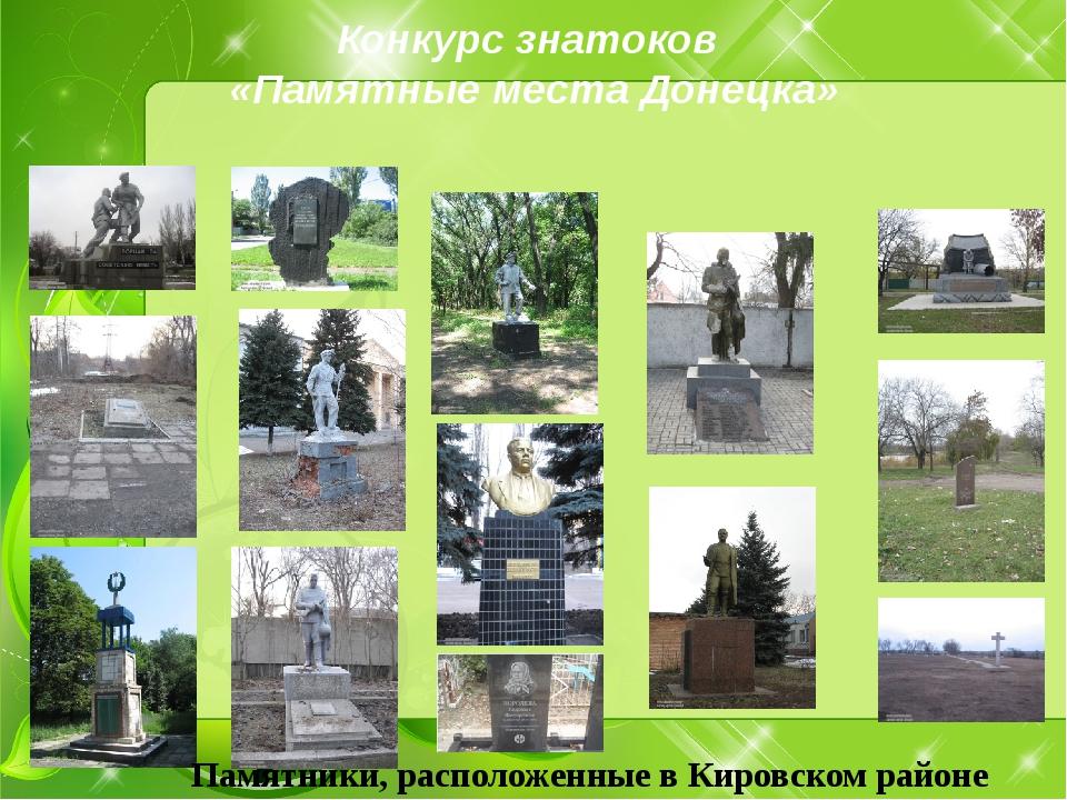 Конкурс знатоков «Памятные места Донецка» Памятники, расположенные в Кировско...