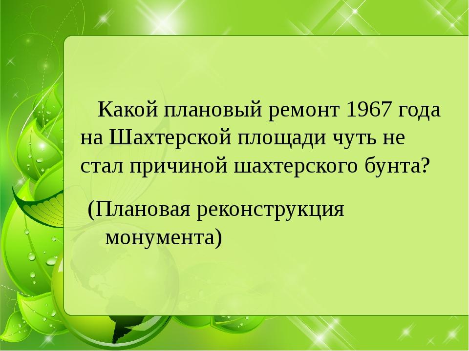 Какой плановый ремонт 1967 года на Шахтерской площади чуть не стал причиной...