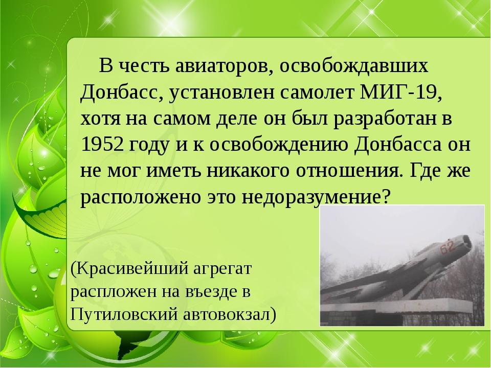 В честь авиаторов, освобождавших Донбасс, установлен самолет МИГ-19, хотя на...