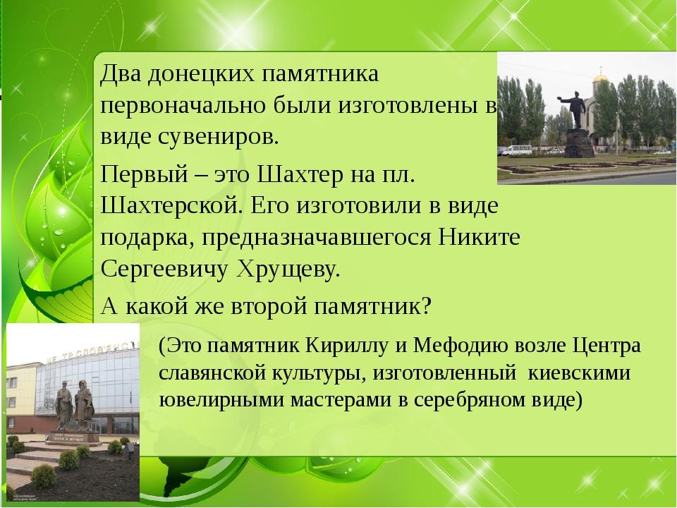 Два донецких памятника первоначально были изготовлены в виде сувениров. Первы...
